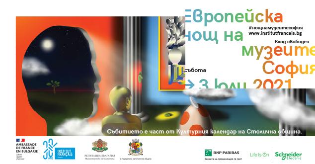 Европейска нощ на музеите и галериите 2021